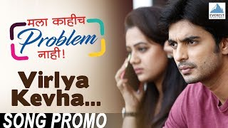 Virlya Kevha Song Teaser Mala Kahich Problem Nahi | New Marathi Songs 2017 | Spruha, Gashmeer