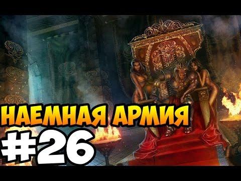 Прохождение Crusader Kings 2 [На РУССКОМ ЗА РУССКИХ]Часть 15:Укрепляем Православия