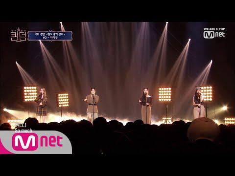 [ENG sub] [8회] ♬ I Miss You – 마마무 @3차 경연   팬도라의 상자 컴백전쟁 : 퀸덤 8화