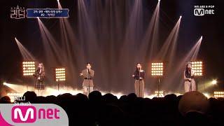 [8회] ♬ I Miss You - 마마무 @3차 경연   팬도라의 상자 컴백전쟁 : 퀸덤 8화