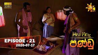 Maha Viru Pandu   Episode 21   2020-07-17 Thumbnail