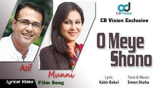 o meye shono asif dinat jahan munni lyrical song new bangla song 2017