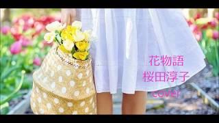 「花物語」(はなものがたり)とは、桜田淳子さんの楽曲で、4枚目のシン...