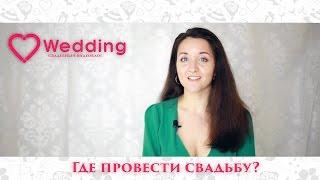 Wedding - Где провести свадьбу!