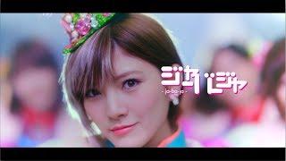 【MV full】ジャーバージャ / AKB48[公式]