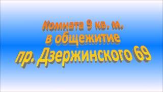 Сдам комнату. Вагонка. НИЖНИЙ ТАГИЛ пр. Дзержинского 69(, 2015-03-04T19:38:25.000Z)