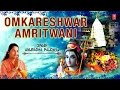 Omkareshwar Amritwani By Anuradha Paudwal I Full Audio Songs Juke Box video