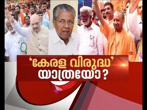 Is Janaraksha Yatra aims on Anti-Kerala movement? | Asianet News Hour 6 Oct 2017