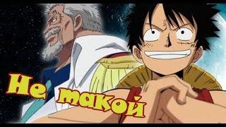 One Piece. В кого он уродился?