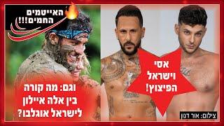 ישראל מדבר על אלה איילון וזה הלם! וגם: כל הפרטים על הפיצוץ בינו לבין אסי בוזגלו
