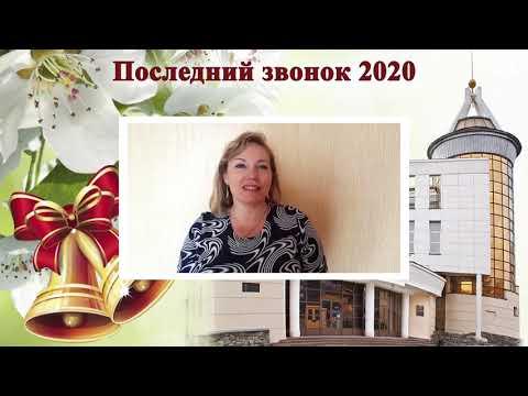 Последний звонок выпускников Лицея №36 ОАО «РЖД» 2020