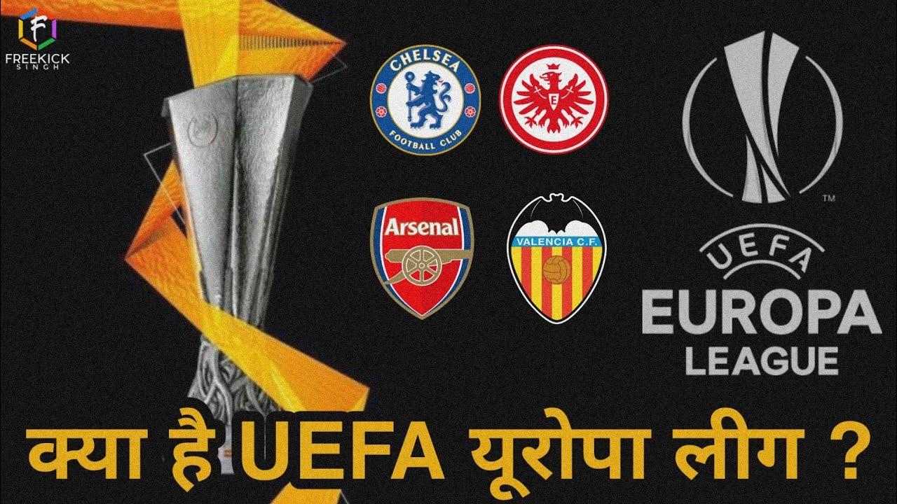 क्या है यूरोपा लीग?? What is UEFA EUROPA LEAGUE ? How teams qualify?