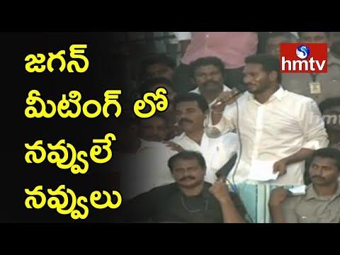 YS Jagan Praja Sankalpa Yatra in West Godavari | Telugu News | hmtv