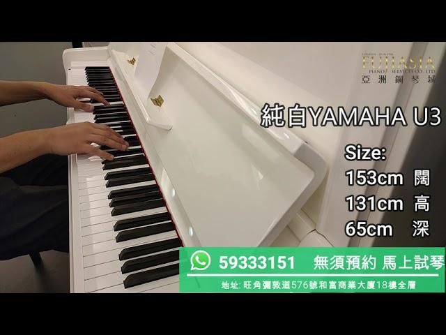 【白色的典雅】YAMAHA U3