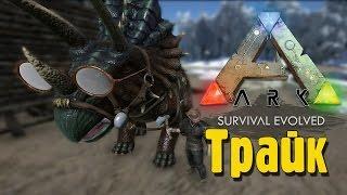 Приручение Трицератопса   Ark:Survival Evolved #5