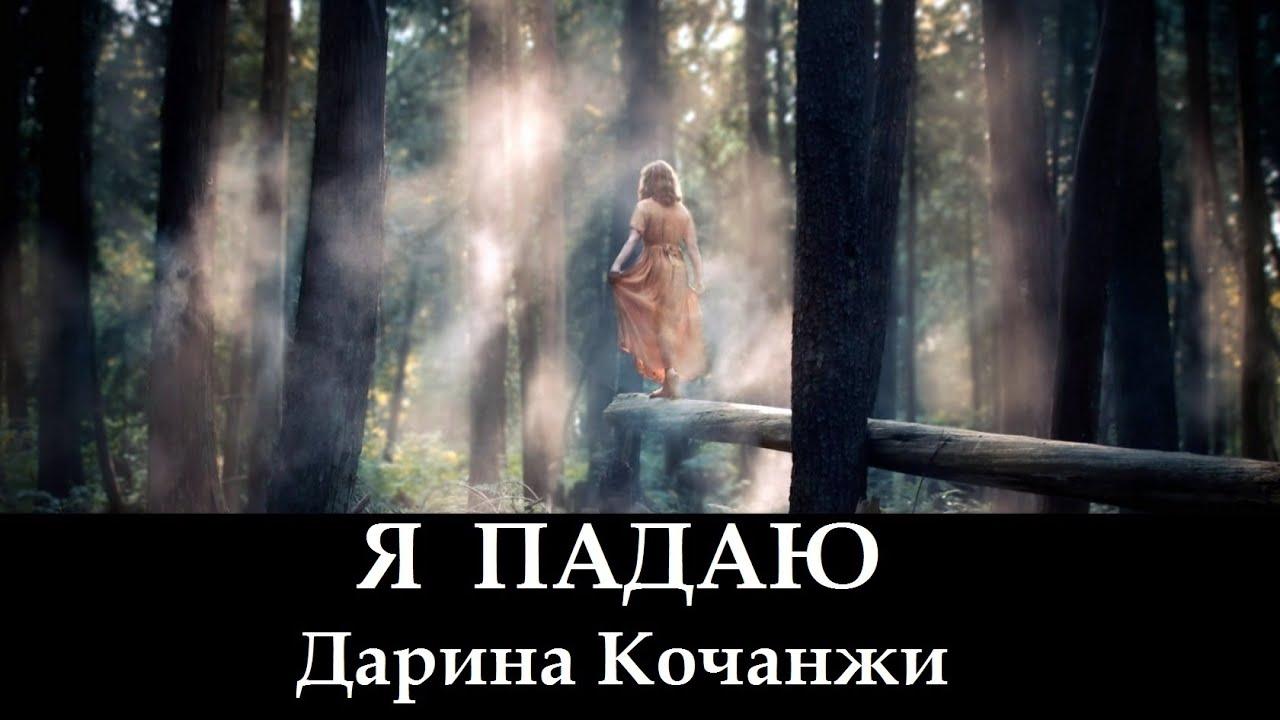 ПЕСНИ ДАРИНА КОЧАНЖИ СЛУШАТЬ И СКАЧАТЬ БЕСПЛАТНО