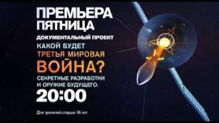 """""""Какой будет Третья мировая война?"""" 3 февраля на РЕН ТВ"""