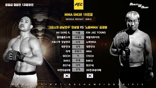 [AFC 15] 7경기 안상일 VS 김재영 (Angel's Fighting Championship)
