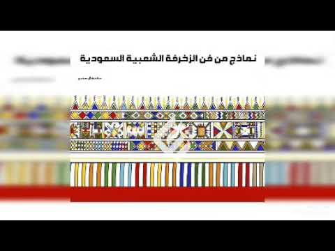 نماذج من الزخارف الشعبية السعودية إعداد المعلمة ابتهال سندي Youtube