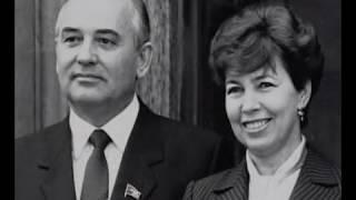 Михаил Сергеевич ГОРБАЧЕВ и Раиса Максимовна Горбачева - жизнь, биография, любовь
