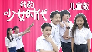 我的少女时代 (儿童版) - Our Times Kids Edition Parody | Pea Nut Butter Studios