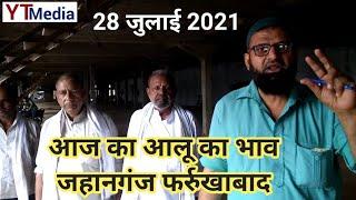 28 जुलाई 2021/ आज का आलू का भाव रशीद कोल्ड जहानगंज फर्रुखाबाद / Potato price today