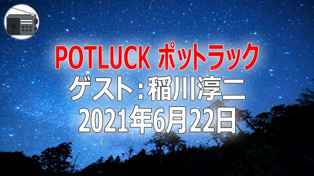 【稲川淳二】POTLUCK ポットラック 2021年6月22日【群馬県・全国リモートプロモーション】