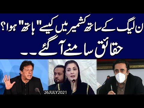 PML(N) kay Sath Kashmir mein kese hath huwa ? Exclusive Details by Imdad Soomro