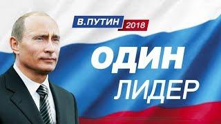ВЫБОРЫ 2018 - Предвыборный ролик Путина