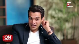 On screen - لقاء حصري مع الفنانة دينا الشربيني