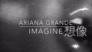 Ariana Grande - Imagine (Clean)