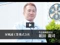 屏風浦工業株式会社 組田 龍司 / 日本の社長.tv の動画、YouTube動画。