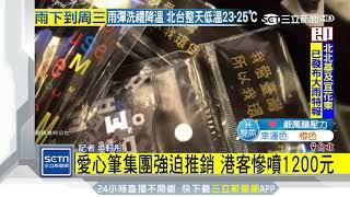 愛心筆集團強迫推銷 港客慘噴1200元|三立新聞台