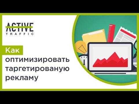 Как оптимизировать рекламу по дням недели и часам дня в Active Traffic