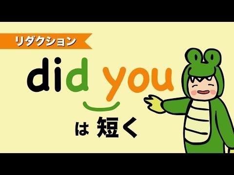 """『あいうえおフォニックス』did you は短く (リダクション) How to Reduce """"Did You"""""""