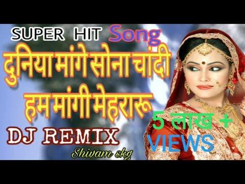 Duniya Mange Sona Chandi Hum Mangi Mehraru DJ Remix Songs Super Hit Gaana Bhojpuri Songs Shivam Skg