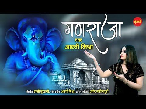 Ganraja - गणराजा || Aarti Mishra || Lord Ganesh Chachurthi Special Song 2021
