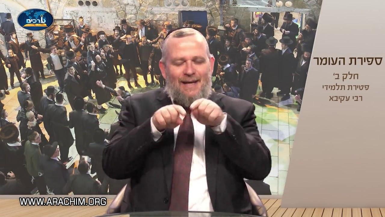 הרב דודי ברוורמן - ספירת העומר - חלק ב - פטירת תלמידי רבי עקיבא הרצאה ברמה גבוהה חובה לצפות!