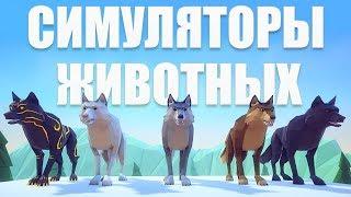 Игры с животными. Симуляторы животных на Android и ios