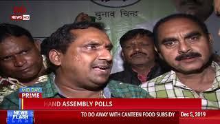 Jharkhand Assembly Polls: Jamshedpur to undergo polls on December 7