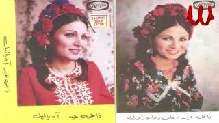 Fatma Eid  - Ya Bta3 ElWard / فاطمه عيد - يا بتاع الورد يا واد انت