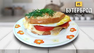 "Бутерброд ""Утро"" (Sandwich ""Morning"")"