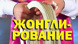 Галилео  Жонглирование