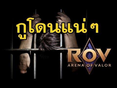 รีวิวเล่น ROV ยังไงให้ติดคุก! EP1