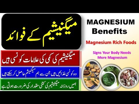 Magnesium Benefits | Foods High In Magnesium | Low Magnesium Symptoms (Health Information Hindi Urdu