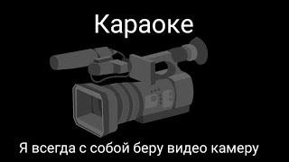 Караоке: я всегда с собой беру видео камеру
