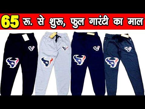 men's Lower wholesale market in Delhi, Capri, Sports Lower, Gym suit, Track suits, gandhi nagar