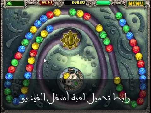 zuma games free download PC تحميل لعبة زوما مجانا على الحاسوب