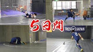 5日間本気でキーパーの練習したらサッカー日本代表のPK止められるの?【前編】