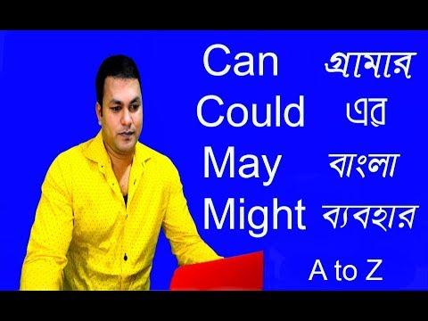 English Modal Verbs - Can - Could - May -Might এর Bangla ব্যাবহার In  English Grammar listening